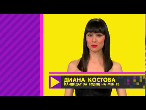 Избери новия водещ на ФЕН ТВ - ДИАНА КОСТОВА - видеовизитка 3