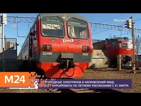 Пригородные электрички 6 направлений МЖД изменят расписание с 31 марта - Москва 24