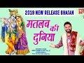 2020 New Release Bhajan | मतलब की दुनिया | Matlab Ki Duniya | Kanhiya Mittal | Rathore cassettes