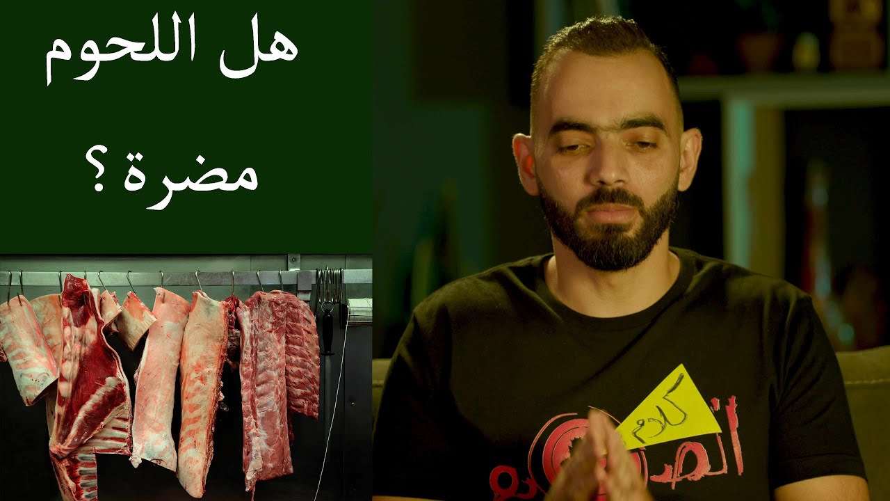 هل اللحوم فعلا مضرة؟