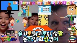 온라인 화상영어23(초등영어) 랜선 영어캠프: Mr. …