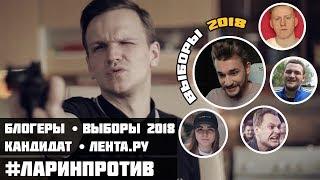 ЛАРИН ПРОТИВ политической проституции | Выборы 2018 и продажные блогеры