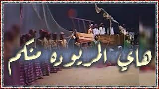 Al-Basra choir for folklore arts 1981 فرقة البصرة للفنون الشعبية - هاي المريوده منكم