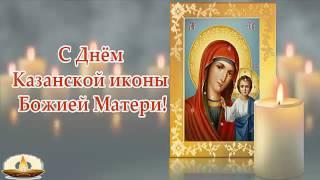 ZOOBE зайка С Днём Казанской иконы Божией Матери !