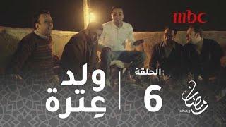 مسلسل #أبو_عمر_المصري- الحلقة 6- في كل حي ولد عترة وصبية حنان بصوت محمد الشرنوبي #رمضان_يجمعنا