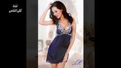 3506536de4951 لكل عروسة اجمل الملابس الداخلية وقمصان النوم الشفافة - Duration  1 05.