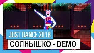 СОЛНЫШКО - DEMO / JUST DANCE 2018 (ИГРОВОЙ ПРОЦЕСС)
