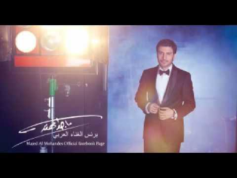 Majed Al Mohandes ماجد المهندس رزمة اوجاع