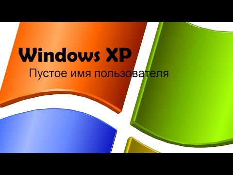 Как в Windows XP сделать пустое имя пользователя или папки.