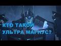 Обзор персонажа Трансформера Ультра Магнус mp3
