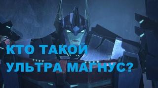 Обзор персонажа Трансформера Ультра Магнус