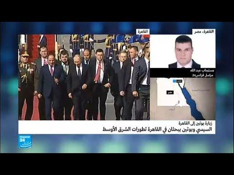 السيسي وبوتين يبحثان في القاهرة تطورات الشرق الأوسط  - نشر قبل 1 ساعة