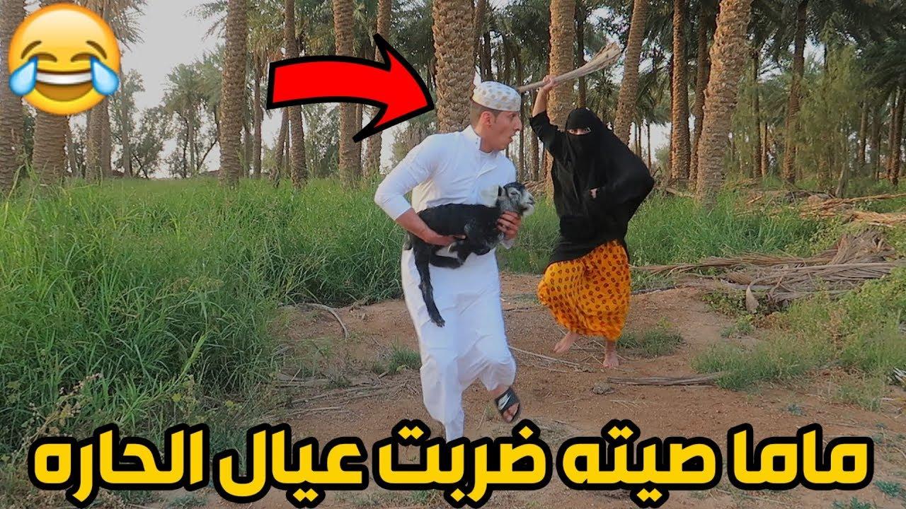 فلم ماما صيته وعيال الحاره#1/سرق الخاروف وجلدته جلد!!!😂❤️😱
