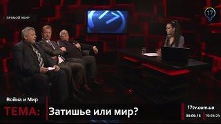 Отвод вооружений – конец войны на Донбассе?