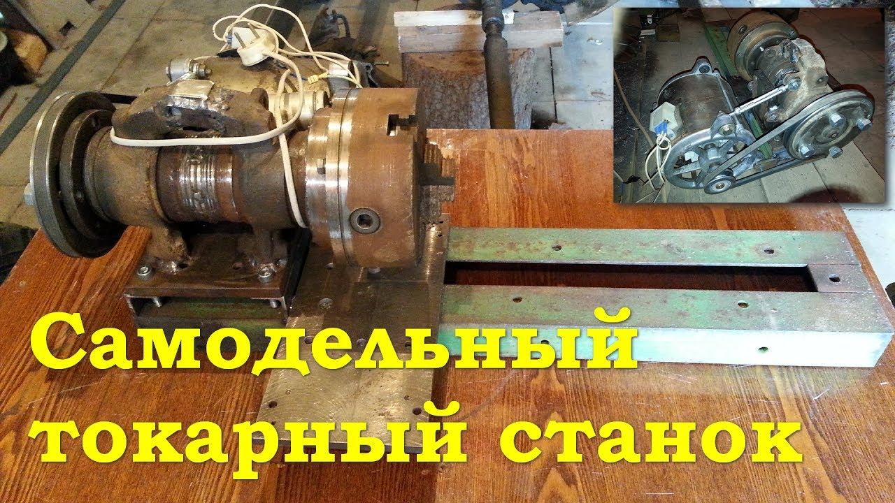 Как сделать самодельный токарный станок по металлу фото 114