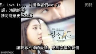 【繁中】繼承者們ost Park Jang Hyun + Park Hyun Kyu - Love Is...