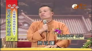 台南縣台南地區弘法(二)【陽宅風水學傳法講座176】| WXTV唯心電視台
