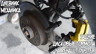 Задние дисковые тормоза на Renault Duster
