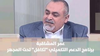 """عمر المشاقبة - برنامج الدعم التكميلي """"تكافل"""" تحت المجهر"""