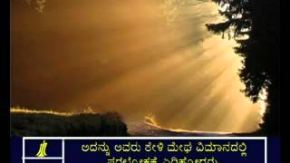 Revelation 11 Kannada Picture Bible