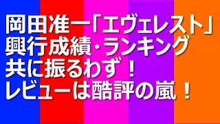 岡田准一映画「エヴェレスト」の興行成績・ランキング共に振るわず!レ...