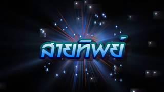 AnanP. สายทิพย์ Karaoke
