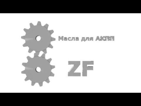 Масла для акпп ZF. Лист ZF TE-ML 11