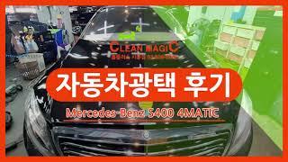 시흥 독산동 자동차광택 (크린매직 홈플러스 시흥점)