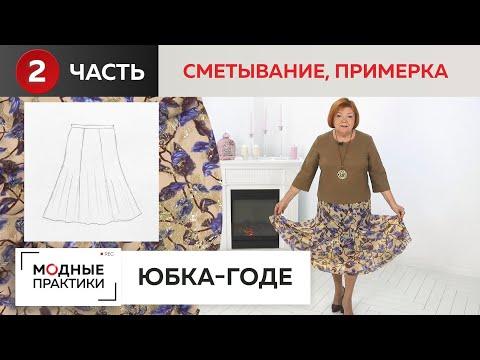 Новый взгляд на юбку-годе. Часть 2. Сметывание и первая примерка шикарной шелковой юбки из 6 клиньев