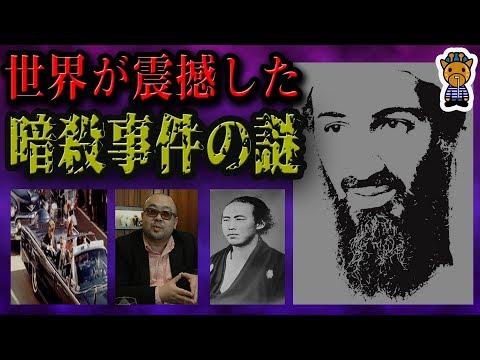 歴史的な暗殺事件の謎と真相4選