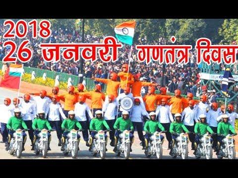 2018 लेटेस्ट गणतंत्र दिवस गीत    26 January Republic Day    Specail Song    Dharmaraj