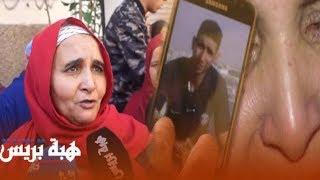 Hibapress| أم الشاب الذي تم قتله بالبيضاء في صرخة مؤثرة:
