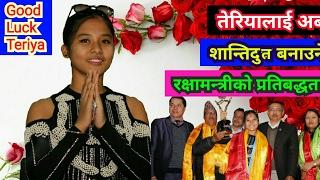 तेरियालाई अब शान्तिदुत बनाउने रक्षामन्त्री को प्रतिबद्धता Teriya magar in kathmandu