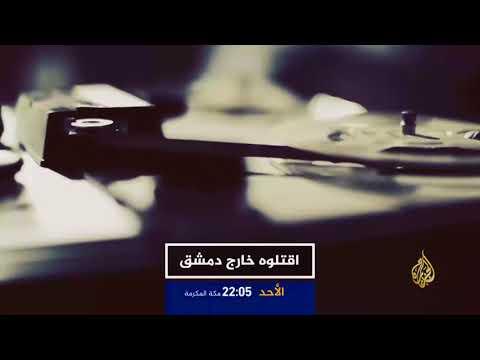 ترويج برامج متفرقة.. اقتلوه خارج دمشق  - نشر قبل 40 دقيقة
