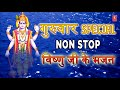 गुरुवार Special, Non Stop विष्णु जी के भजन I Lord Vishnu Bhajans, आरती, अमृतवाणी I ANURADHA PAUDWAL