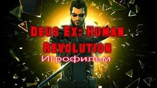 Жанр ActionRPG Стелсэкшен Время 229 минут Язык полностью на русском но некоторые ролики не переведены СюжетН