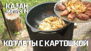 Как приготовить котлеты с картошкой в КАЗАНЕ НА КОСТРЕ