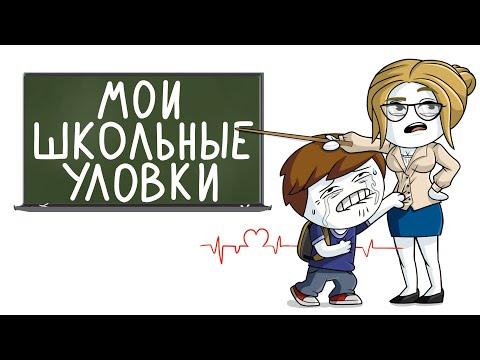 Мои школьные уловки (Анимация)