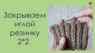 КАК ЗАКРЫТЬ ИГЛОЙ РЕЗИНКУ 2*2. Уроки вязания. || Начни вязать!