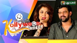 Kollywood Uncut 31-07-2015 full hd youtube video 31/07/2015 | Puthuyugam Tv shows online