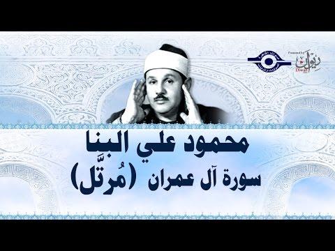 محمود البنّا - سورة آل عمران (مرتَّل)