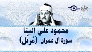 محمود البنّا سورة آل عمران مرتَّل