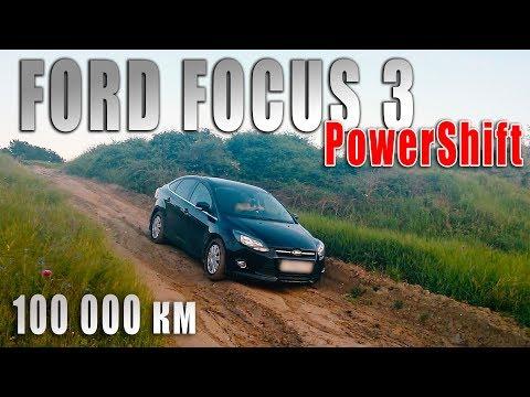 FORD FOCUS 3 с пробегом 100 000 км на роботе PowerShift. Какие проблемы за 5 ЛЕТ?