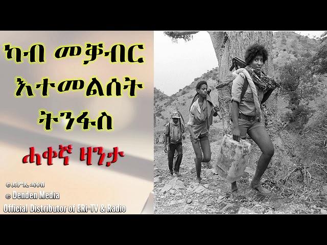 DimTsi Hafash Eritrea/??? ??? ????: ??? ???? - ??? ??? - ?? ???? ?????? ????