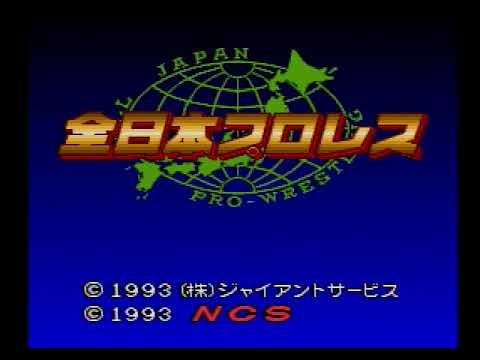 download 全日本プロレス SFC OP ショート版