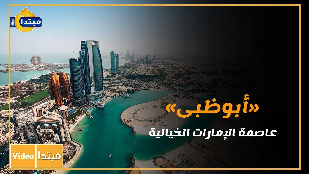 الامارات عاصمة