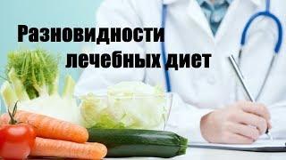 Разновидности лечебных диет / Диета при диабете