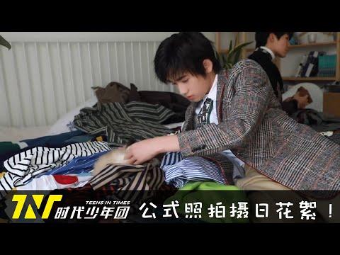 【TNT时代少年团 宋亚轩】公式照拍摄日花絮!来感受少年们在工作之余的放松时刻(撸猫时刻😂)吧~