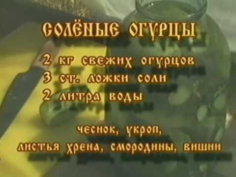 Видео рецепты: Соленые огурцы - русская кухня