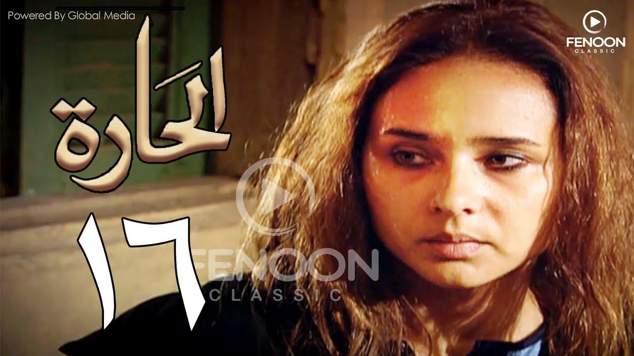 مسلسل الحاره الحلقة |16 | بطوله : نيلي كريم El Hara Series Eps